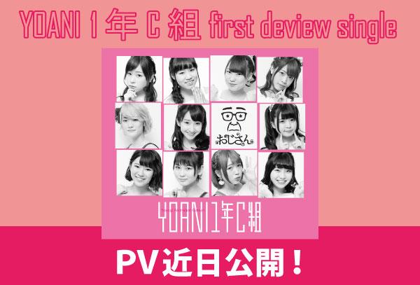 YOANI1年C組first deview singlePV近日公開!