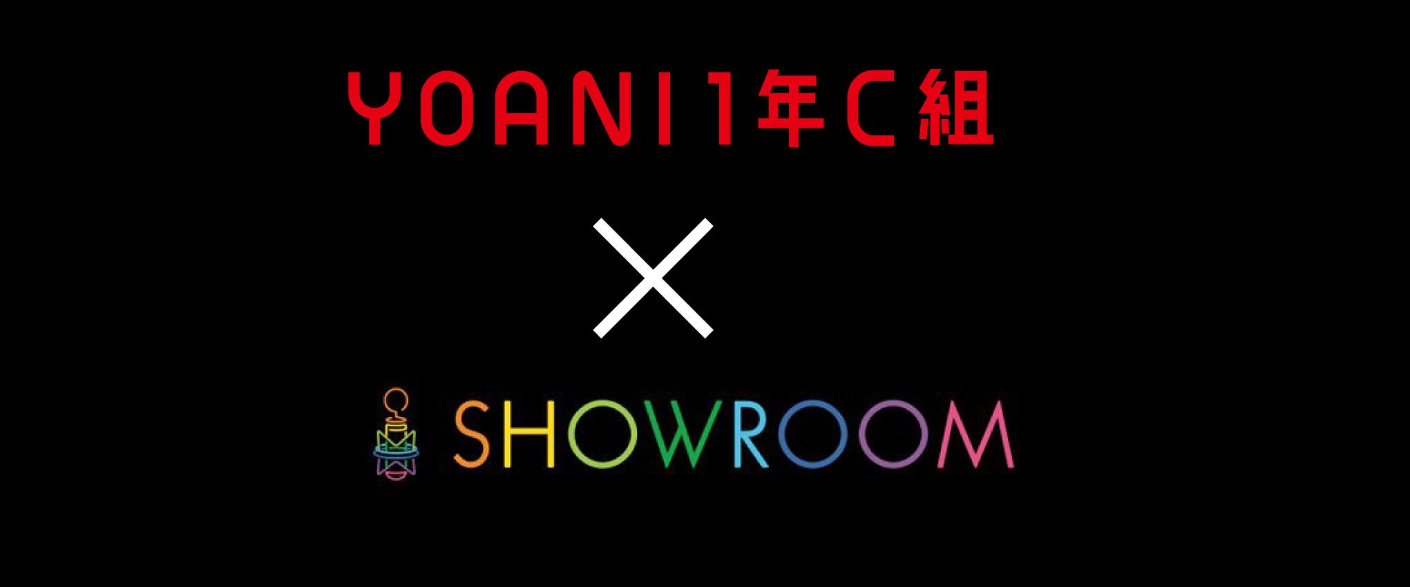 YOANI1年C組 SHOWROOM