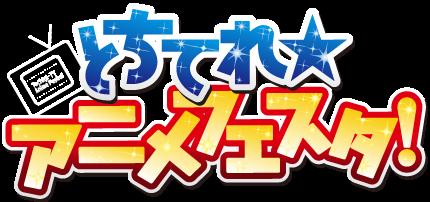 とちてれ☆アニメフェスタ2018出演決定!
