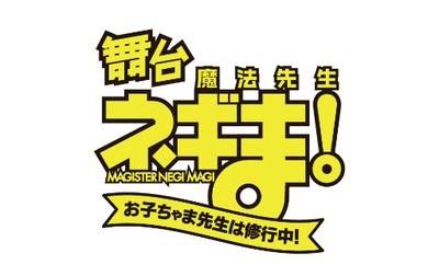 舞台「魔法先生ネギま!~お子ちゃま先生は修行中!~」に高槻みゆうが出演決定!