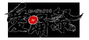 愛踊祭2018課題曲「ムーンライト伝説」歌割公開!