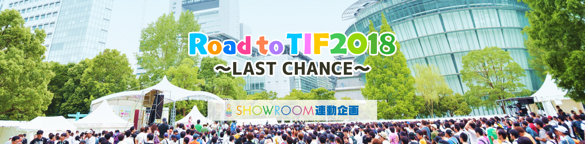 SHOWROOMイベント「Road to TIF2018」参戦!!