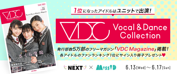 CHEERZ「VDC Magazine」出演・掲載を賭けたイベントに高槻みゆうが参加!